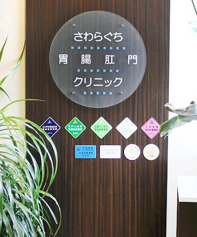 福岡県福岡市早良区の胃腸肛門科なら | さわらぐち胃腸肛門クリニック
